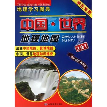 中国世界地理地图(2合1学生专用)