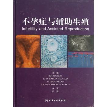 不孕症与辅助生殖(精)