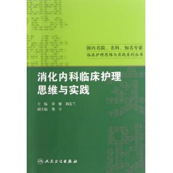 消化内科临床护理思维与实践/国内名院名科知名专家临床护理思维与实践系列丛书