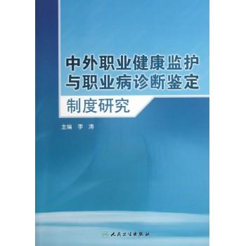 中外职业健康监护与职业病诊断鉴定制度研究