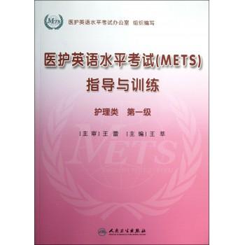 医护英语水平考试<METS>指导与训练(附光盘护理类**级)