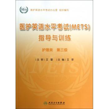 医护英语水平考试<METS>指导与训练(附光盘护理类第3级)