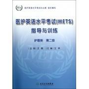 医护英语水平考试<METS>指导与训练(附光盘护理类第2级)