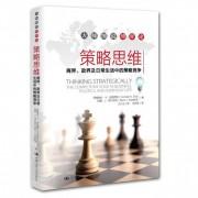 策略思维(商界政界及日常生活中的策略竞争)/大师细说博弈论
