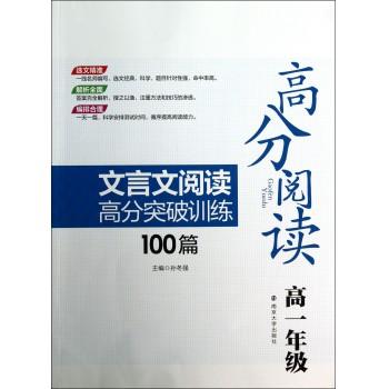 文言文阅读高分突破训练100篇(高1)/高分阅读