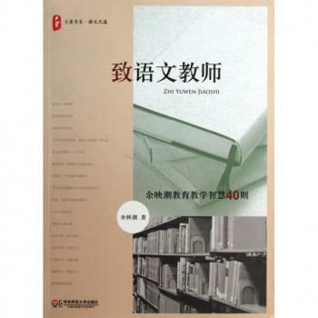 致语文教师(余映潮教育教学智慧40则)/大夏书系