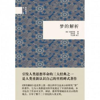 梦的解析(精)/国民阅读经典