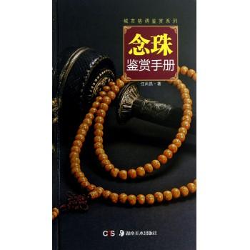 念珠鉴赏手册(精)/城市格调鉴赏系列