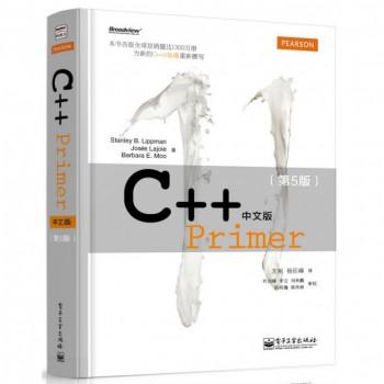 C++ Primer(英文版第5版)