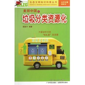 美丽中国之垃圾分类资源化/生态文明知识科普丛书
