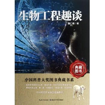 生物工程趣谈/中国科普大奖图书典藏书系