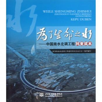 为了生命之水--中国南水北调工程科普读本