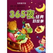 365夜经典好故事/经典童书馆