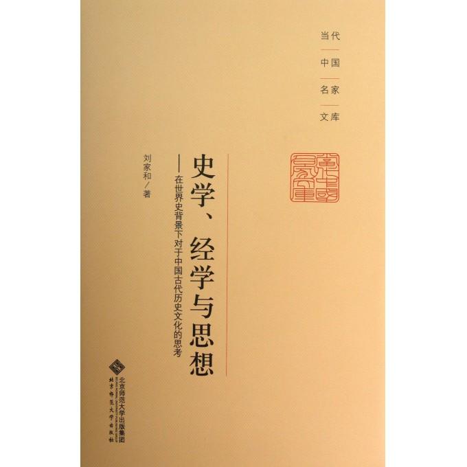 思想 在世界史背景下对于中国古代历史文化的思考 当代中国名家文库图片