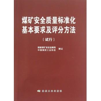 煤矿安全质量标准化基本要求及评分方法(试行)