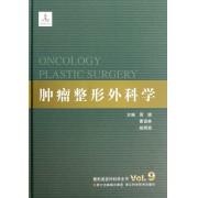 肿瘤整形外科学(精)/整形美容外科学全书