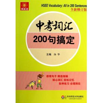 中考词汇200句搞定(全新修订版)/伸英语
