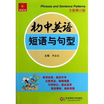 初中英语短语与句型(全新修订版)/伸英语