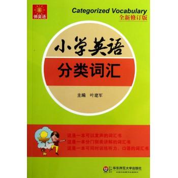 小学英语分类词汇(附光盘全新修订版)/伸英语