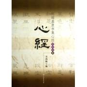 何绍基隶书集心经(写经选8)