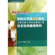 危险化学品经营单位主要负责人和安全管理人员安全培训通用教材(生产经营单位安全培训系列教材)