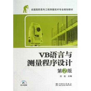 VB语言与测量程序设计(附光盘第2版全国高职高专工程测量技术专业规划教材)