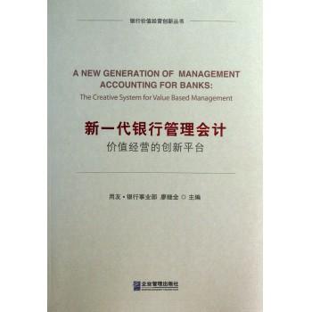 新一代银行管理会计(价值经营的创新平台)/银行价值经营创新丛书
