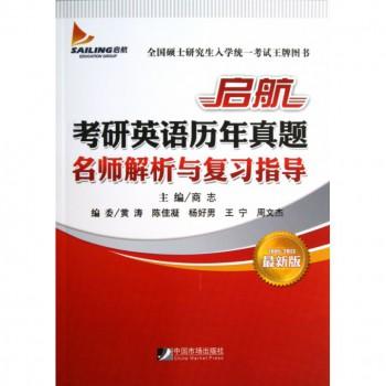 启航考研英语历年真题名师解析与复习指导(2005-2013*新版)