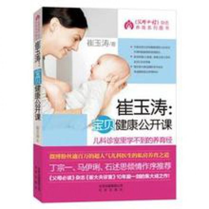 崔玉涛--宝贝健康公开课/父母必读杂志养育系列图书