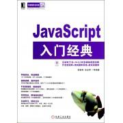 JavaScript入门经典(附光盘)/华章程序员书库