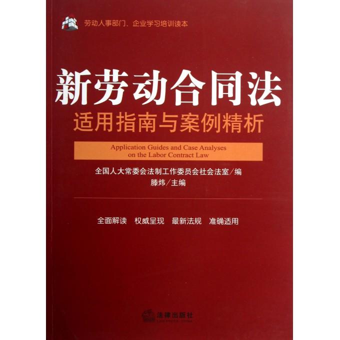 新劳动合同法适用指南与案例精析(劳动人事部