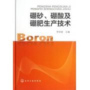 硼砂硼酸及硼肥生产技术(精)