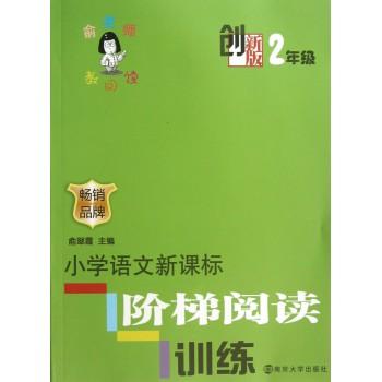 小学语文新课标阶梯阅读训练(创新版2年级)/俞老师教阅读