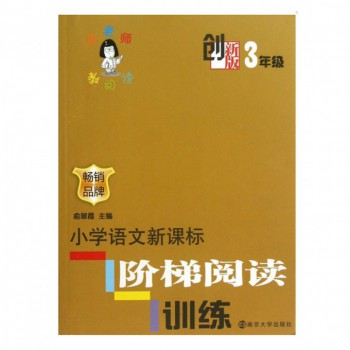小学语文新课标阶梯阅读训练(创新版3年级)/俞老师教阅读