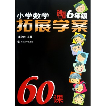 小学数学拓展学案60课(6年级创新版)