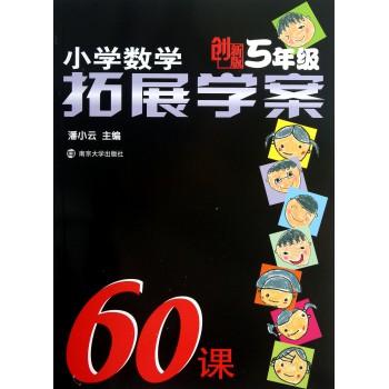 小学数学拓展学案60课(5年级创新版)