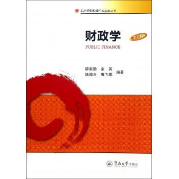 财政学(第3版)/21世纪财税理论与实务丛书