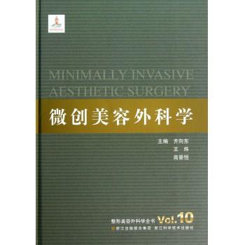 微创美容外科学(精)/整形美容外科学全书