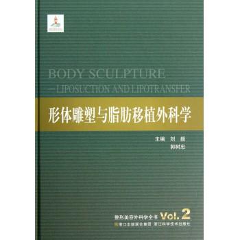 形体雕塑与脂肪移植外科学(精)/整形美容外科学全书