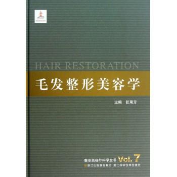 毛发整形美容学(精)/整形美容外科学全书