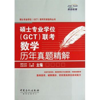硕士专业学位<GCT>联考数学历年真题精解/硕士专业学位GCT联考专家指导丛书