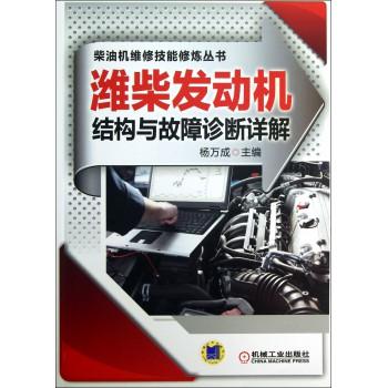 潍柴发动机结构与故障诊断详解/柴油机维修技能修炼丛书