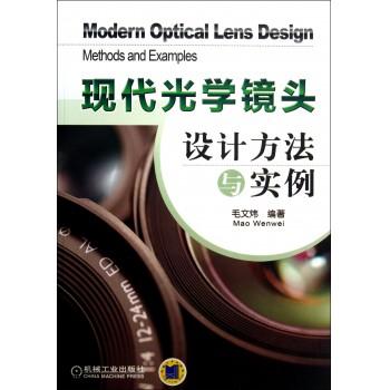 现代光学镜头设计方法与实例
