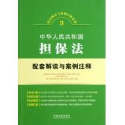 中华人民共和国担保法配套解读与案例注释/配套解读与案例注释系列