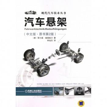 汽车悬架(中文版原书第2版)/现代汽车技术丛书
