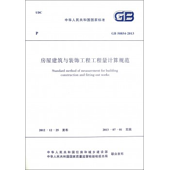 房屋建筑与装饰工程工程量计算规范(GB50854-2013)/中华人民共和国**标准