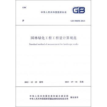 园林绿化工程工程量计算规范(GB50858-2013)/中华人民共和国**标准