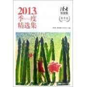 读者原创版2013年季度精选集(春季卷)