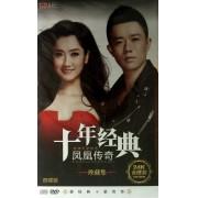 CD+DVD凤凰传奇十年经典<珍藏集>(2碟装)