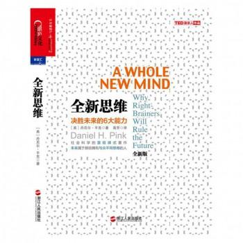 全新思维(决胜未来的6大能力全新版)